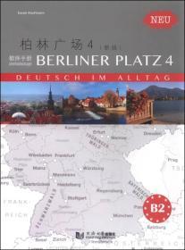 柏林广场(新版)教师手册 4
