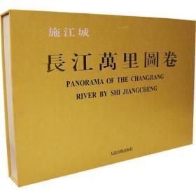 9787802083899-ry-施江城·长江万里图卷