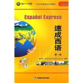外语多媒体系列教材:速成西语(第1册)