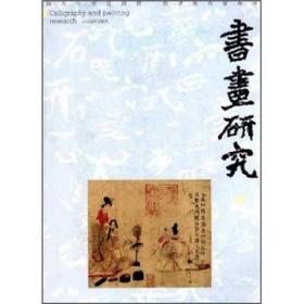 书画研究 5 专著 许华新主编 shu hua yan jiu