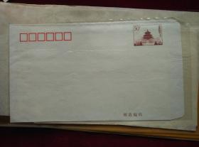 1997年50分天坛邮资封