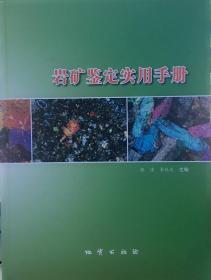 送书签cs-9787116096639-岩矿鉴定实用手册