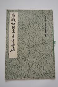 【现货】唐魏栖梧书 善才寺碑 1983年一版一印 上海书画