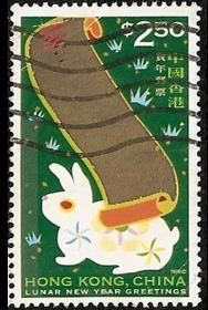 香港邮票-【1999兔年贺年邮票】刮擦式(未刮开)2.5元绿色,好信销邮票,不缺齿,无揭薄,如图。
