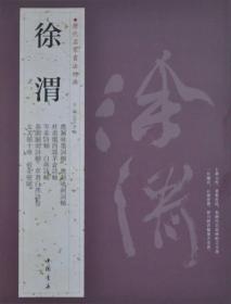 历代名家书法经典:徐渭 B