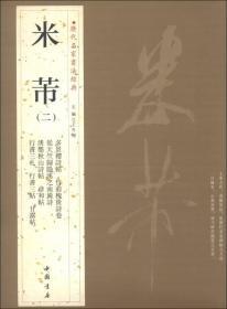 历代名家书法经典:米芾(2)