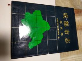 成都市志 邮政志
