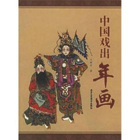 中国戏出年画