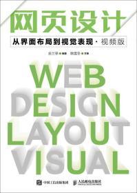 【正版促销】网页设计从界面布局到视觉表现·视频版