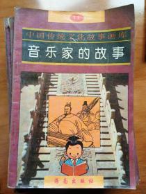 中国传统文化故事画库; 音乐家的故事