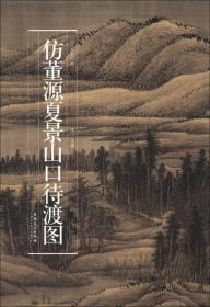 历代名家绘画:仿董源夏景山口待渡图(清·王翚)