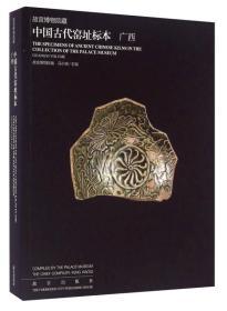 广西-中国古代窑址标本