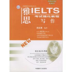 雅思IELTS考试强化教程写作