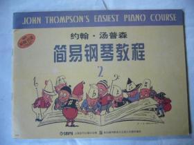 约翰·汤普森简易钢琴教程 第二册