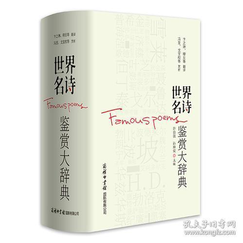 世界名诗鉴赏大辞典ISBN9787517603313商务印书馆KL00263全新正版出版社库存新书C03