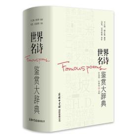 世界名诗鉴赏大辞典