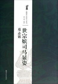 北魏墓志经典放大系列:世宗嫔司马显姿墓志铭