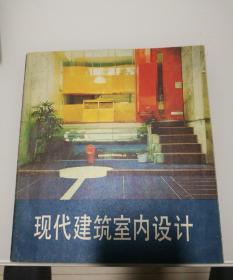 现代建筑室内设计