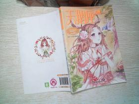 意林:小小姐唯美新漫画系列23--天鹅座甜橙