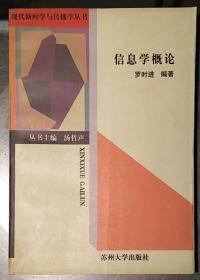信息学概论/21世纪新闻传播学丛书