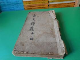 古文释义全一册卷一至卷八  品如图  货号楼上书柜