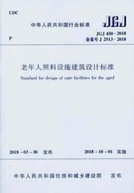 JGJ450-2018 老年人照料设施建筑设计标准15112.31461哈尔滨工业大学/中国建筑工业出版社/蓝图建筑书店