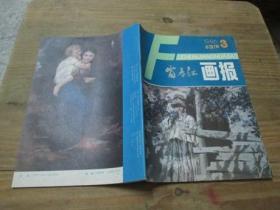 富春江画报《1986年第3期》