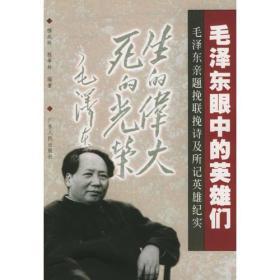 毛泽东眼中的英雄们:毛泽东亲题挽联挽诗及所记英雄纪实