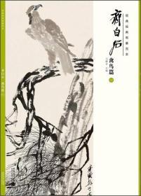 经典绘画临摹范本·齐白石:禽鸟篇(一)
