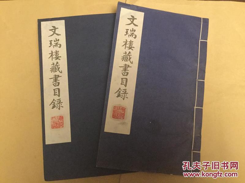 文瑞楼藏书目录  十二卷  古籍版本工具书   (孔网孤本)