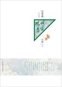 汪曾祺小说:鸡鸭名家(珍藏卷)