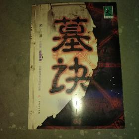 中国版盗墓迷城 墓诀