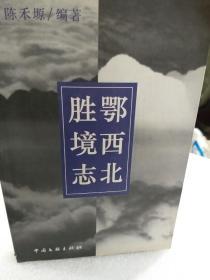 陈禾塬编著《鄂西北胜境志》一册