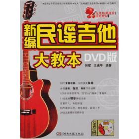 新编民谣吉他大教本(DVD版)