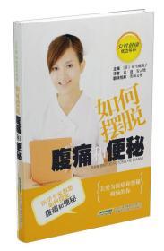 女性健康枕边书系列:如何摆脱腹痛和便秘