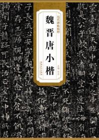 历代碑帖精粹·魏晋唐小楷