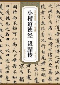 历代碑帖精粹·元 赵孟頫小楷道德经 汲黯传