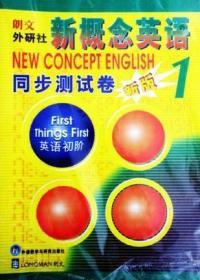 朗文外研社·新概念英语同步测试卷新版1