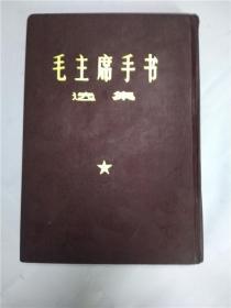 毛主席手书选集(精装大16开)   毛林合影两幅林彪被涂,林题被粘  包老包真