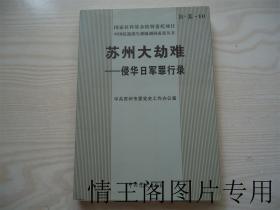 苏州大劫难:侵华日军罪行录