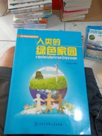 人类的绿色家园(全品库存书)