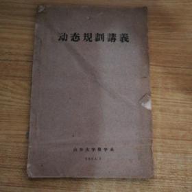 动态规划讲义(手写油印)A2014.3.11外