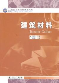 建筑材料-21世纪高等学校规划教材 9787502633370 刘东  中