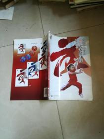教师参考书-全国中小学生系列武术健身操