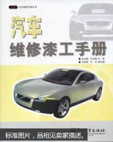 汽车维修漆工手册——汽车维修手册丛书