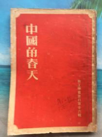 教工学习资料第26辑-中国的春天 方志敏等文章
