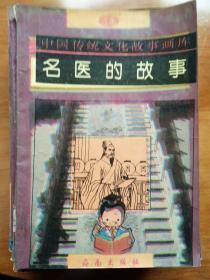 中国传统文化故事画库; 名医的故事
