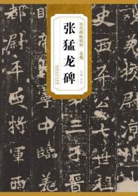 历代碑帖精粹·北魏:张猛龙碑