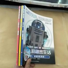 星球大战:机器人的秘密生活