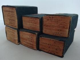 清光绪七年扫叶山房白纸木刻本《康熙字典》六函43册。巾箱本原函品不错